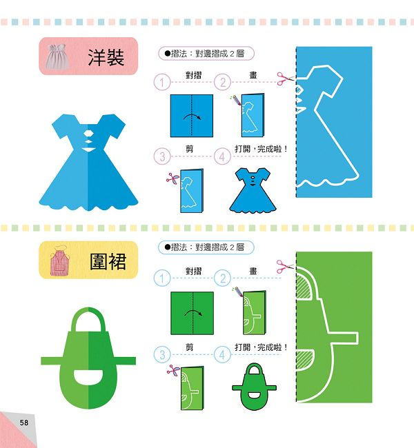 【 风车出版 】玩剪纸 - diy 手工大王